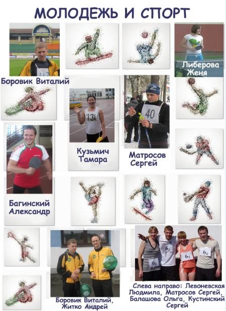 Спорт на Гродненской Фармации