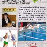 """Спорт на Гродненской """"Фармации"""""""