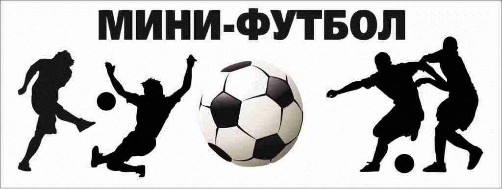 Картинки по запросу мини футбол картинки