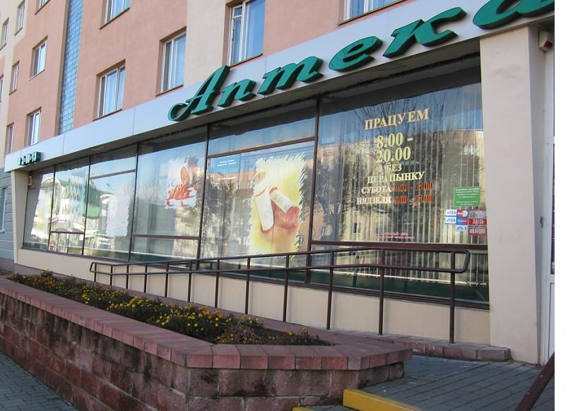 Аптека №130 г.Лида