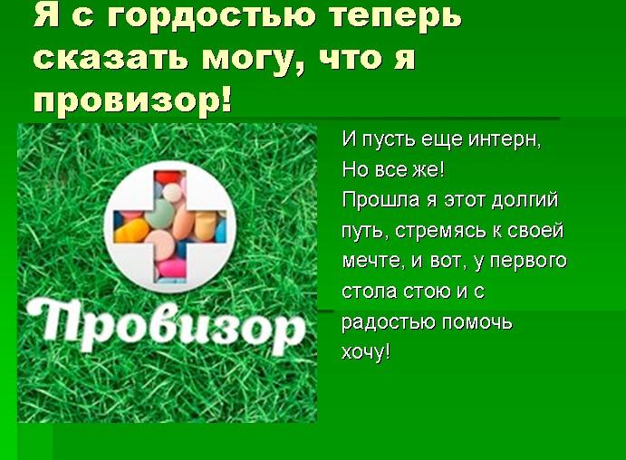 Федорова Нина, провизор-интерн ЦРА №16 Вороновского района