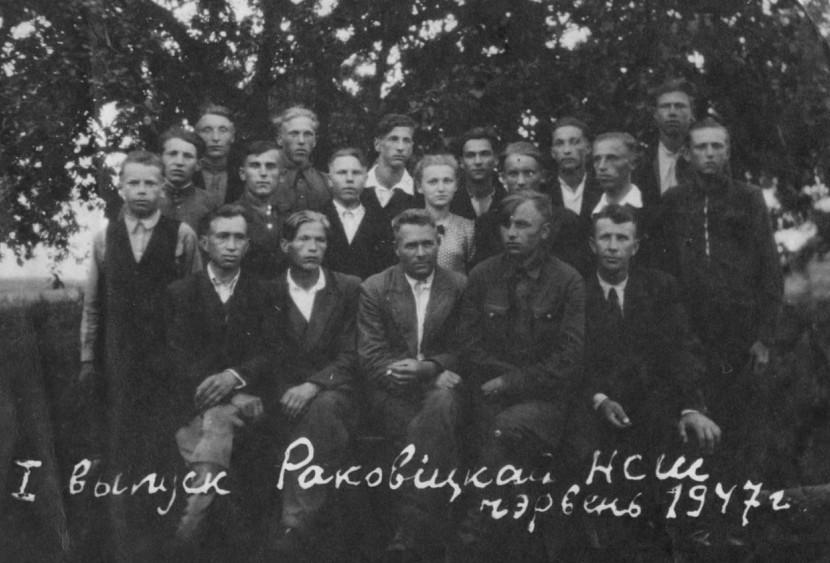 Первый выпуск Раковичской школы.Володя Штемплевский во втором ряду, четвертый справа