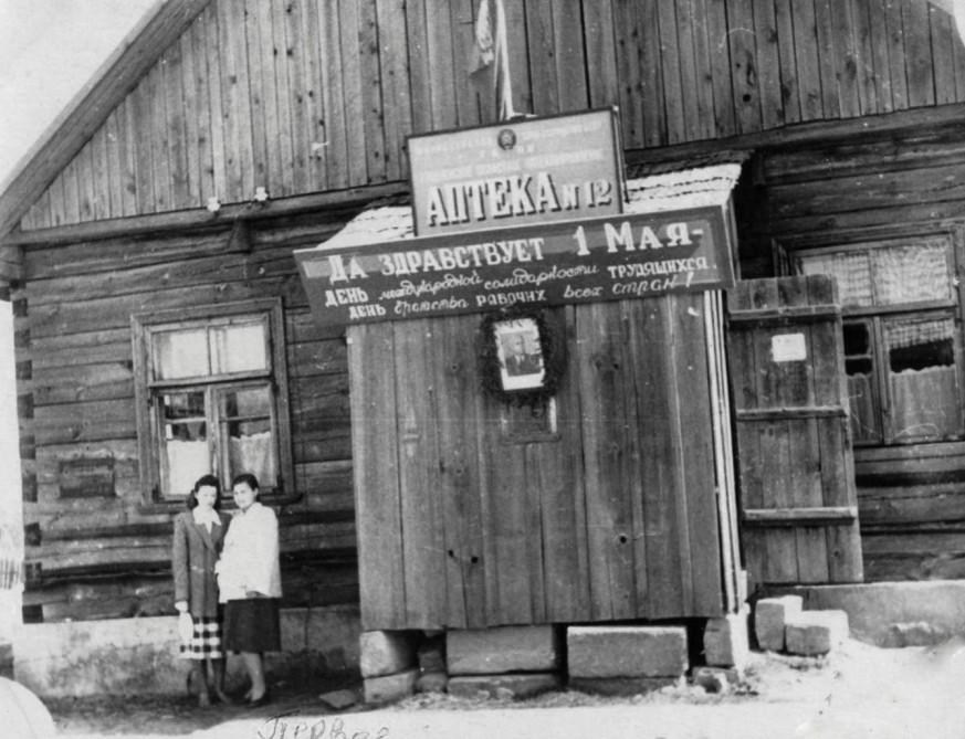 Аптека №12 г.п.Желудок Щучинского района, 1955 год