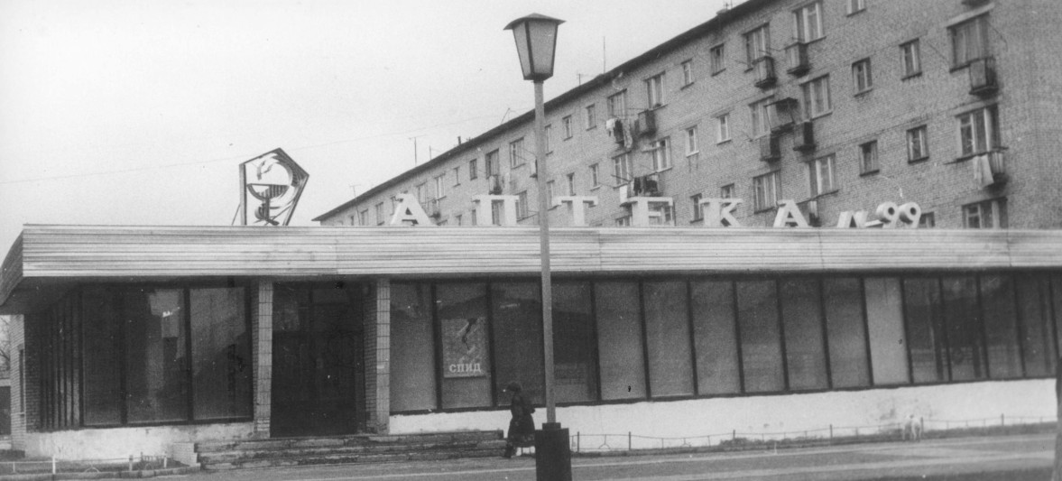Аптека №99 в Сморгони  построена в 1976 г.