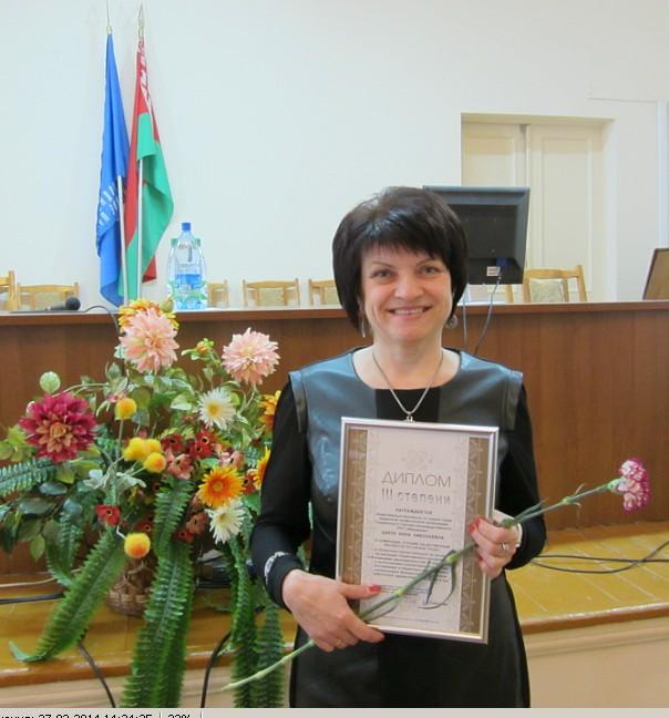 Фармацевт-рецептар аптеки №153 г.Гродно Бакун Анна Николаевна, общественный инспектор получила Диплом III степени за победу в областном смотре-конкурсе.