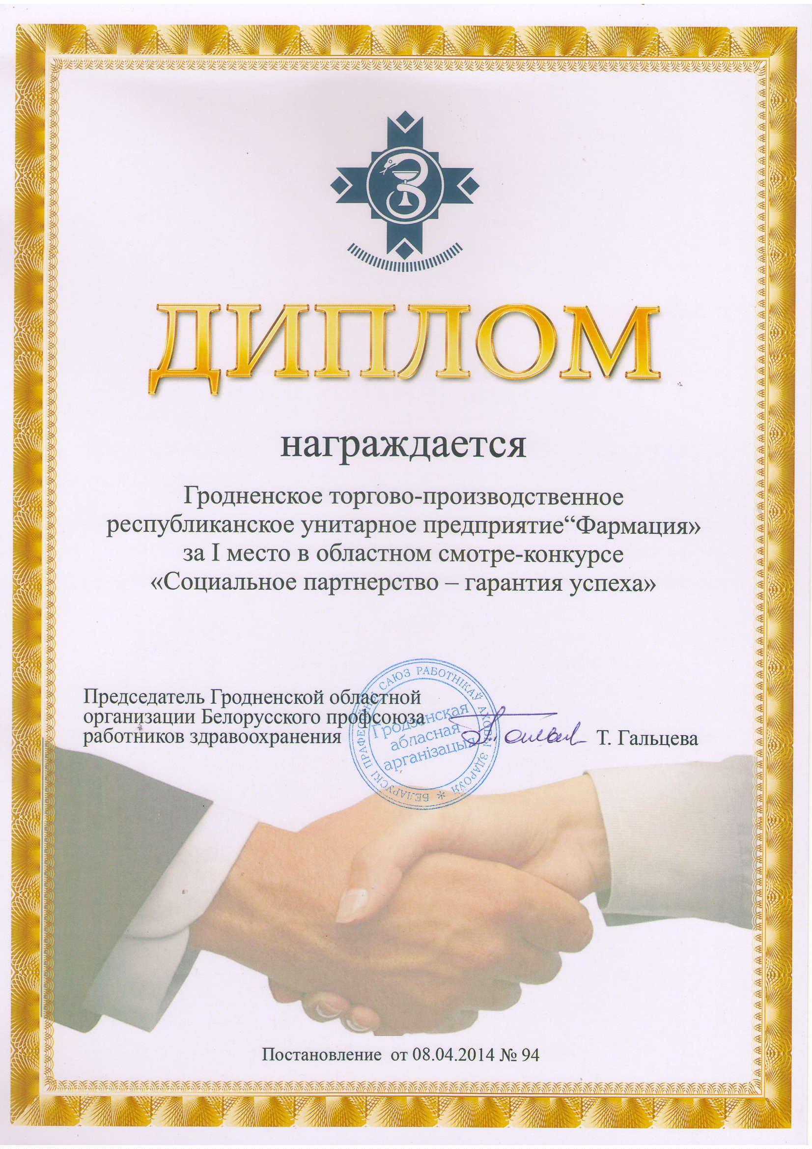 1 м. соц. парт. 2014-1