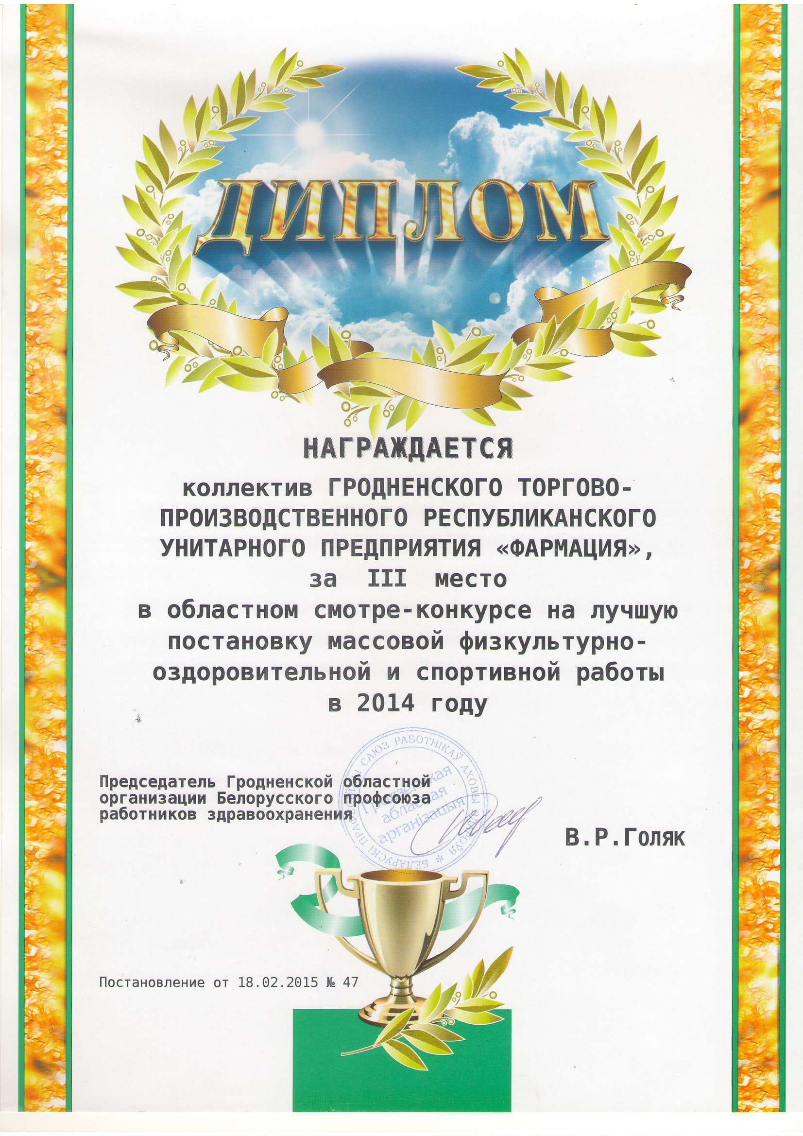 3 м. спорт 2014-1