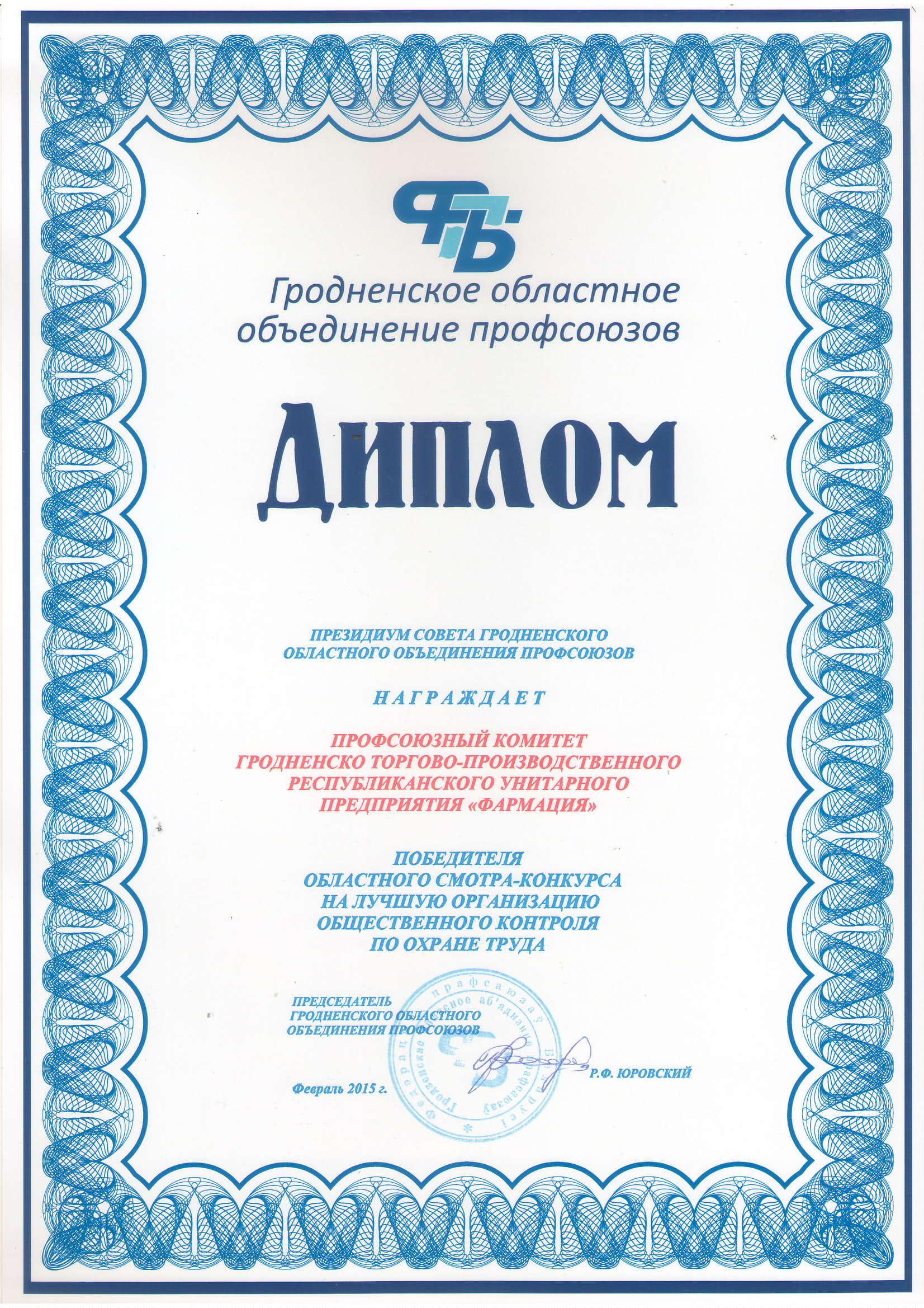 Диплом ОТ 1 место 2015-1