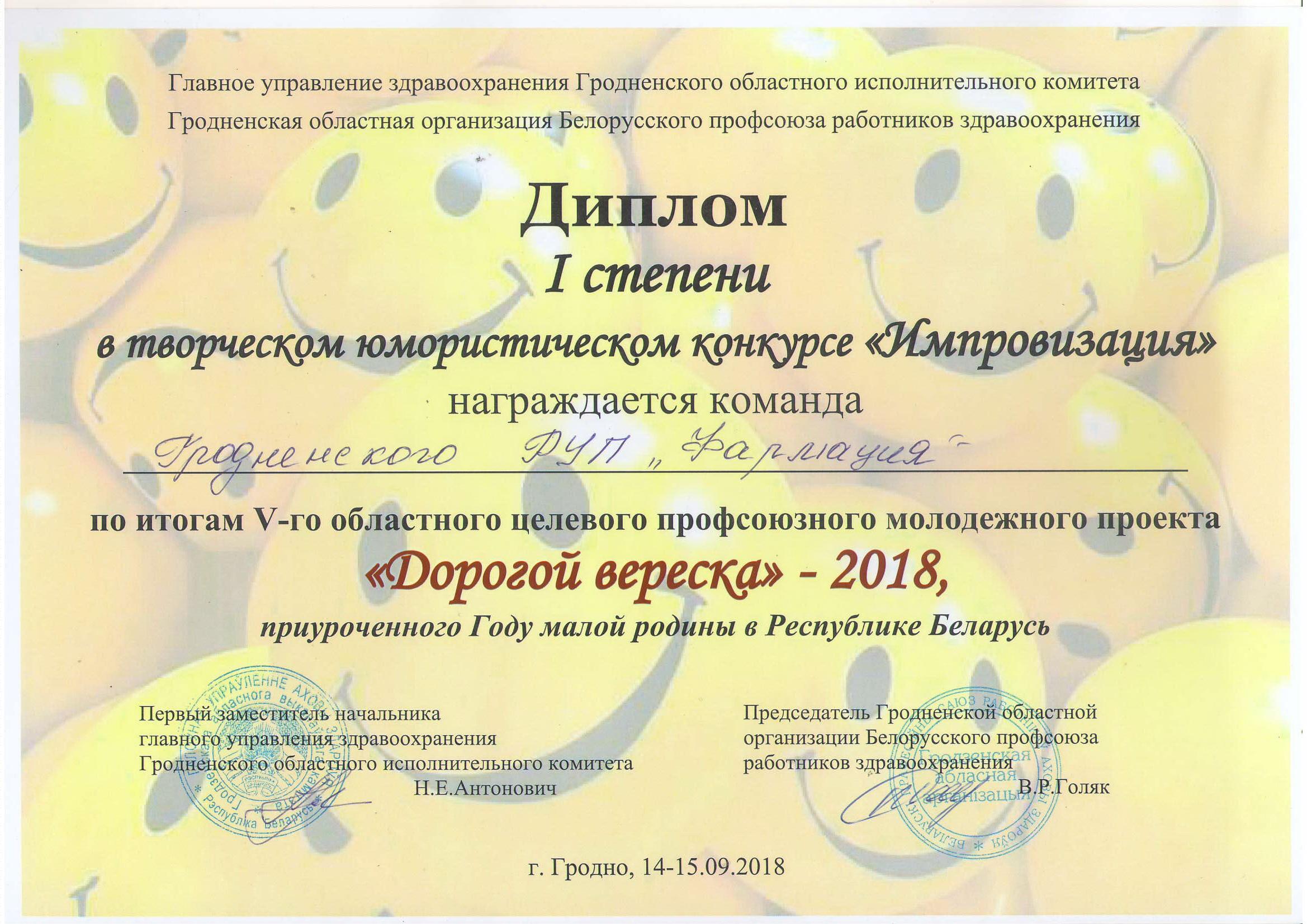 Диплом дор.вер.импров.2018-1