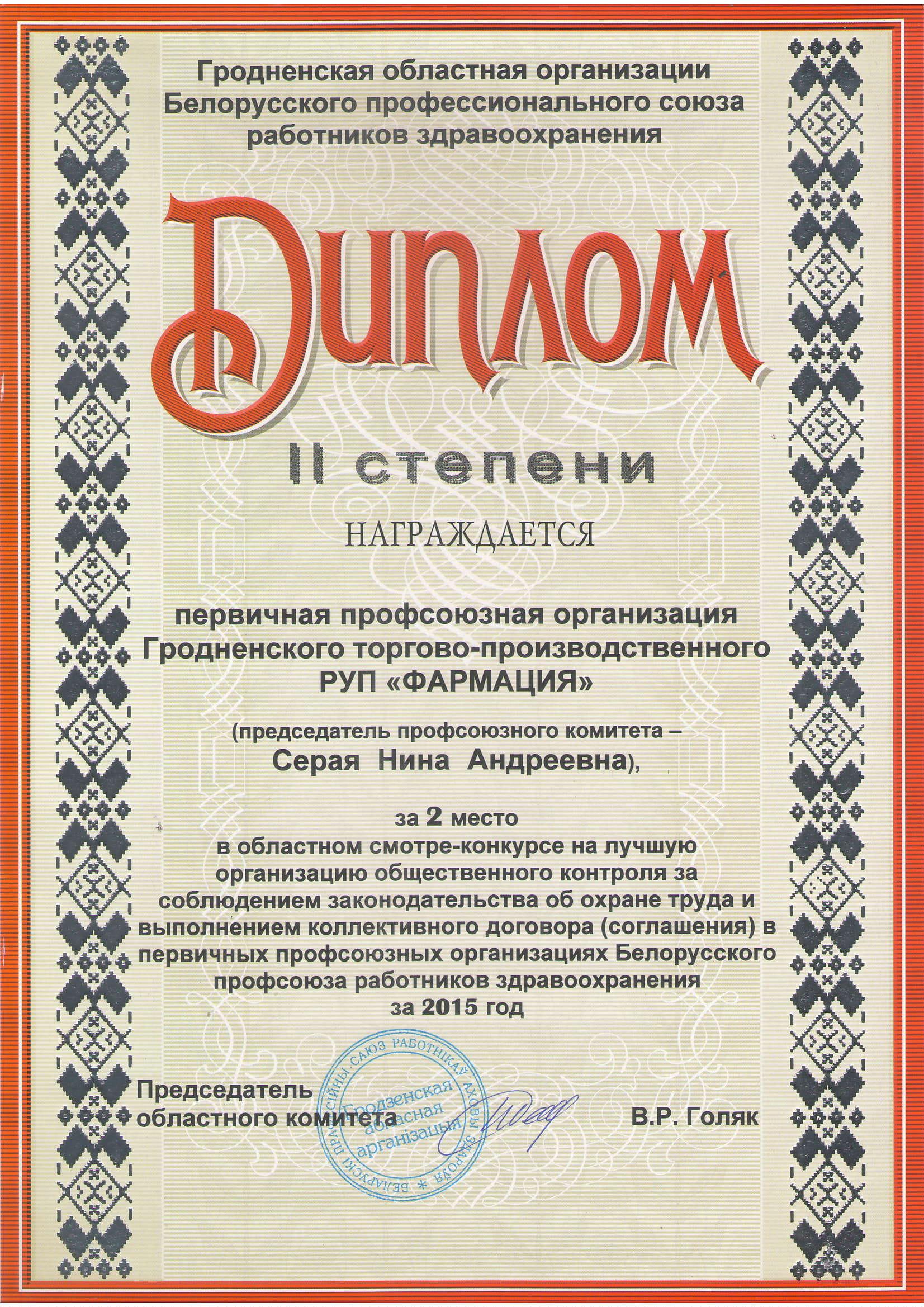 Диплом  обл.ОТ 2 место 2015-1