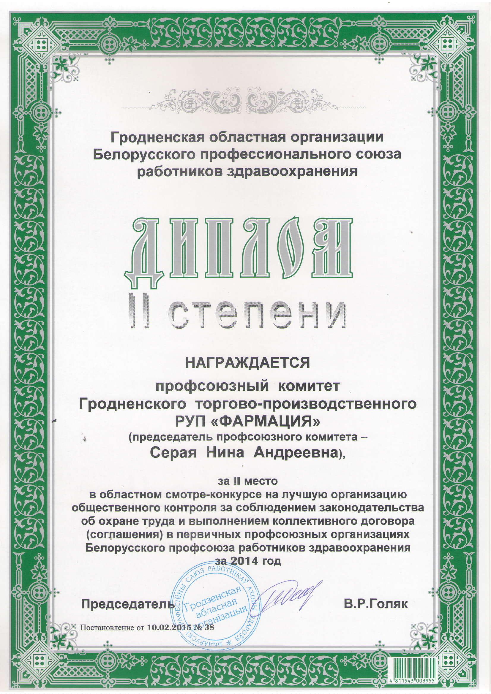ОТ 2 м. 2014-1
