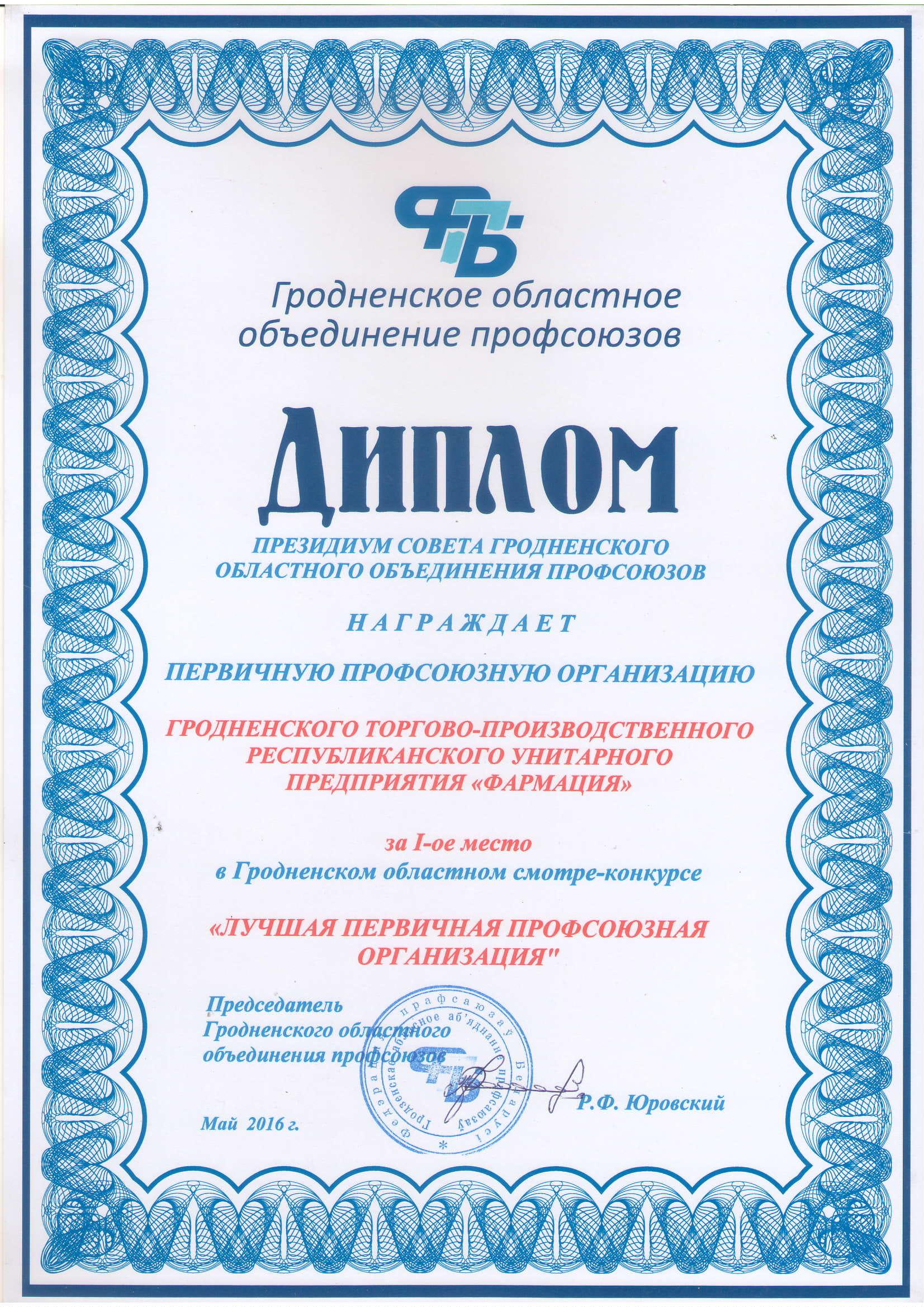 ППО 1 место 2016-1