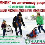 """""""ЗИМНИК"""" ПО АПТЕЧНОМУ РЕЦЕПТУ"""