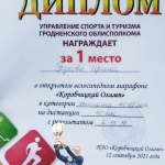 Поздравляем  с победой Ирину Анатольевну Урусову!